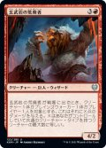 玄武岩の荒廃者/Basalt Ravager [KHM-JPU]