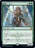 【FOIL】戦闘マンモス/Battle Mammoth [KHM-JPM]