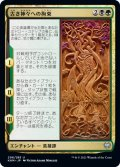 【FOIL】古き神々への束縛/Binding the Old Gods [KHM-JPU]