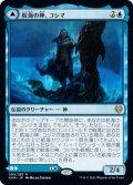【FOIL】航海の神、コシマ/Cosima, God of the Voyage [KHM-JPR]