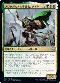 ブレタガルドの守護者、メイヤ/Maja, Bretagard Protector [KHM-JPU]
