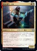 鍛冶場主、コル/Koll, the Forgemaster [KHM-JPU]