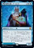 星界の神、アールンド/Alrund, God of the Cosmos [KHM-JPM]