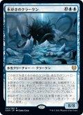 氷砕きのクラーケン/Icebreaker Kraken [KHM-JPR]