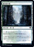【FOIL】霧氷林の滝/Rimewood Falls [KHM-JPC]