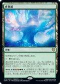 【FOIL】世界樹/The World Tree [KHM-JPR]