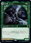 【FOIL】【Alternate】冬の神、ヨーン/Jorn, God of Winter [KHM-JPR]