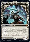 【Alternate】戦闘の神、ハルヴァール/Halvar, God of Battle [KHM-JPM]
