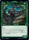 【FOIL】【Alternate】牙持ち、フィン/Fynn, the Fangbearer [KHM-JPU]