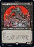 【Alternate】血空の主君、ヴェラゴス/Varragoth, Bloodsky Sire [KHM-JPR]