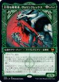 【Alternate】巨怪な略奪者、ヴォリンクレックス/Vorinclex, Monstrous Raider [KHM-JPM]