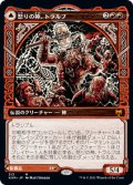 【Alternate】怒りの神、トラルフ/Toralf, God of Fury [KHM-JPM]