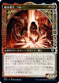 【Alternate】鍛冶場主、コル/Koll, the Forgemaster [KHM-JPU]