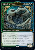 【FOIL】【Alternate】星界の大蛇、コーマ/Koma, Cosmos Serpent [KHM-JPM]