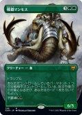 【FOIL】【Alternate】戦闘マンモス/Battle Mammoth [KHM-JPM]
