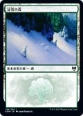 冠雪の森/Snow-Covered Forest #284 [KHM-JPB]