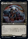 【Alternate】死の神、イーガン/Egon, God of Death [KHM-JPR]