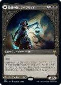 【FOIL】【Alternate】恐怖の神、ターグリッド/Tergrid, God of Fright [KHM-JPR]