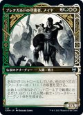 【Alternate】ブレタガルドの守護者、メイヤ/Maja, Bretagard Protector [KHM-JPU]