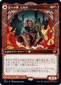 【Alternate】語りの神、ビルギ/Birgi, God of Storytelling [KHM-JPR]