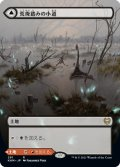 【Alternate】荒廃踏みの小道/Blightstep Pathway [KHM-JPR]
