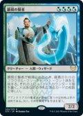 【FOIL】顕現の賢者/Manifestation Sage [STX-JPR]
