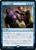 【FOIL】オリークの誘惑/Tempted by the Oriq [STX-JPR]