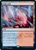 凍沸の交錯/Frostboil Snarl [STX-JPR]