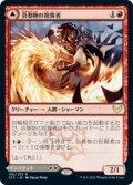 炎巻物の祝賀者/Flamescroll Celebrant [STX-JPR]