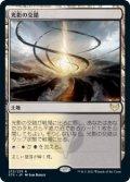 光影の交錯/Shineshadow Snarl [STX-JPR]