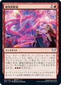 【FOIL】爆発的歓迎/Explosive Welcome [STX-JPU]