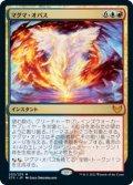 【FOIL】マグマ・オパス/Magma Opus [STX-JPM]