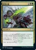 【FOIL】定命の槍/Mortality Spear [STX-JPU]