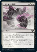 エクスタスの隆盛/Rise of Extus [STX-JPC]