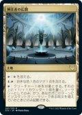 神託者の広間/Hall of Oracles [STX-JPR]