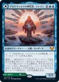 アルケヴィオスの神託者、ジャズィ/Jadzi, Oracle of Arcavios [STX-JPM]