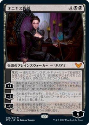 画像1: オニキス教授/Professor Onyx [STX-JPM]