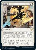戦闘講習/Sparring Regimen [STX-JPR]