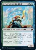 クアンドリクスの誓約魔道士/Quandrix Pledgemage [STX-JPC]