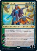 謎の賢者、カズミナ/Kasmina, Enigma Sage [STX-JPM]