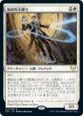 精鋭呪文縛り/Elite Spellbinder [STX-JPR]
