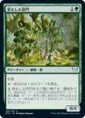 草むした拱門/Overgrown Arch [STX-JPU]