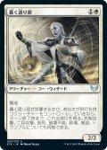 【FOIL】轟く語り部/Thunderous Orator [STX-JPU]