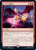 ドラゴンの介入/Draconic Intervention [STX-JPR]