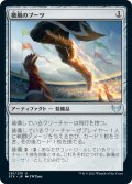 【FOIL】微風のブーツ/Zephyr Boots [STX-JPU]