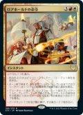 【FOIL】ロアホールドの命令/Lorehold Command [STX-JPR]