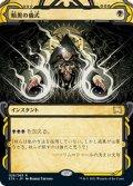 暗黒の儀式/Dark Ritual [STA-JPR]