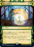 新たな芽吹き/Regrowth [STA-JPR]