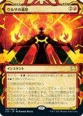 ウルザの激怒/Urza's Rage [STA-JPR]