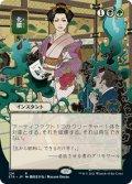 【日本画】化膿/Putrefy [STA-JPR]